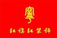 德州红旗红装饰工程有限公司